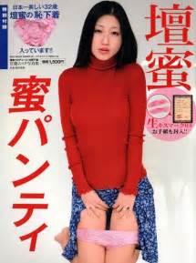 壇蜜:壇蜜 蜜パンティ - アダルトブック通販 - DMM.R18