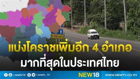 แบ่งโคราชเพิ่มอีก 4 อำเภอ มากที่สุดในประเทศไทย