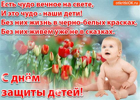 1 июня отмечают международный день защиты детей. Открытки с Днем защиты детей 1 июня и пожелания на День защиты детей - Главред