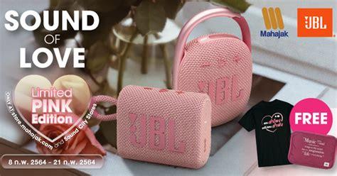 JBL Sound of Love Limited Pink Edition สายหวานต้องมี ...