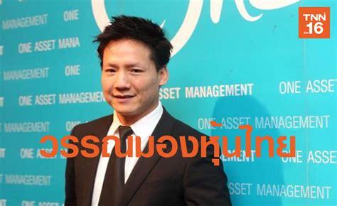บลจ.วรรณแนะซื้อสะสม มองหุ้นไทยปีนี้ 1,130-1,280 จุด