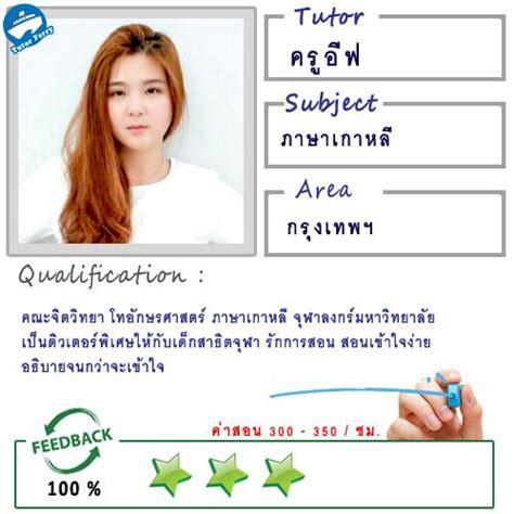 ครูอีฟ ( ID : 10529 ) สอนภาษาเกาหลี | ภาษาเกาหลี