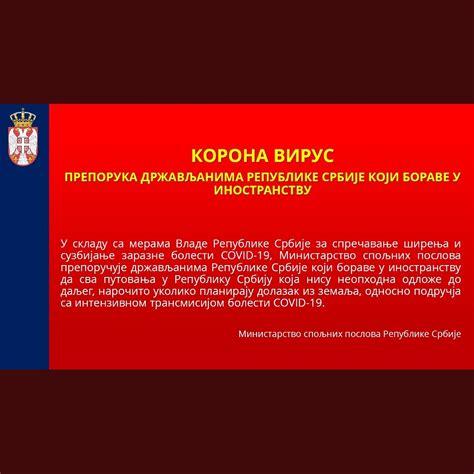 USLOVI ZA ULAZAK U REPUBLIKU SRBIJU | Srpska dijaspora ...