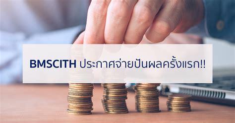 BMSCITH ประกาศจ่ายเงินปันผลครั้งแรก!! Bualuang Knowledge ...