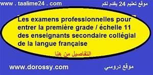 Les Examens Professionnelles Pour Entrer La Premi U00e8re Grade
