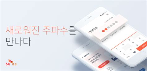 Sk증권 주파수 글로벌 파생 is a free finance game. SK증권 주파수3 - Apps on Google Play