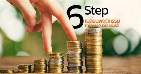 6 Step เปลี่ยนพฤติกรรมการออมเงินฉบับเร่งรัด - Pan Pho Co.,Ltd.