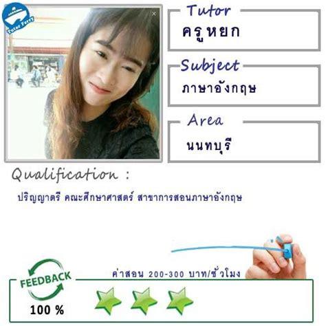 เรียนภาษาอังกฤษกับครูหยก ( ID:11662 )