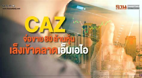 CAZ จ่อขาย 80 ล้านหุ้น เล็งเข้าตลาดเอ็มเอไอ
