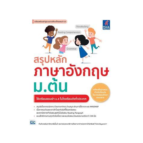 สรุปหลักภาษาอังกฤษ ม.ต้น   OfficeMate
