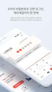Sk증권에서 주파수 3.0으로 새롭게 고객님을 찾아갑니다. SK증권 주파수3 - Google Play 앱