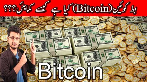 In short, in 2010, if you had, against the advice of your account manager and orthodox financial analysts (the fundamentalists), invested $ 100 in bitcoin (btc), you would have had a comfortable mattress of 10 million dollars today. Bitcoin to Pakistani Rupee, convert BTC in PKR