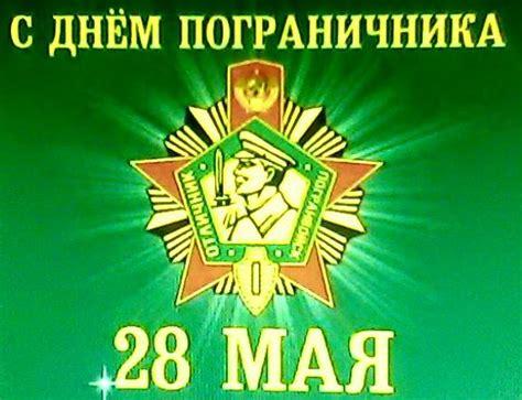 В россии день пограничника отмечают 28 мая. С ДНЕМ ПОГРАНИЧНИКА!