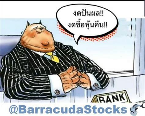 [BarracudaStocks] หลังจากที่ธนาคารแห่งประเทศไทย (ธปท.) ได้กําหนดให้ แบงก์งดจ่ายเงินปันผลระหว่าง ...